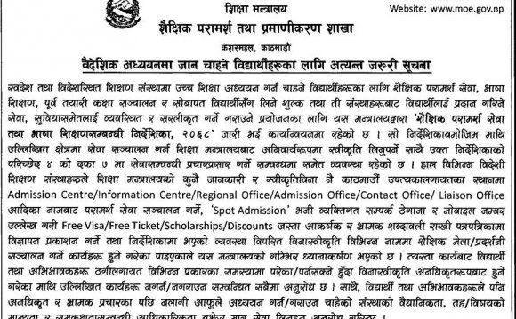 Www.ministry of Education